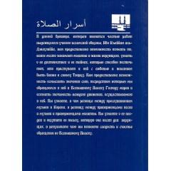 Тайны молитвы. Ибн аль-Кайим
