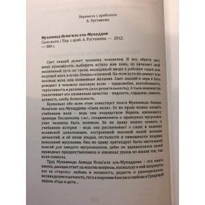 """Сила Воли. Издательство """"Рисаля"""""""