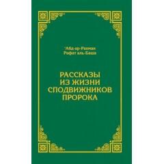 Рассказы из жизни сподвижников пророка