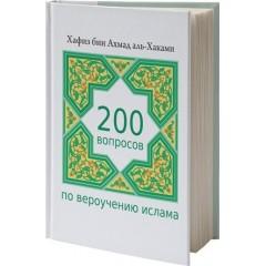 200 вопросов по вероучению Ислама