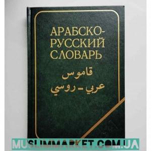 Арабско-русский словарь Х. К. Баранов. Оригинал