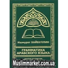 Грамматика арабского языка.Ишмурат Хайбуллин