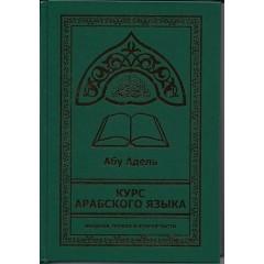Курс арабского языка.Абу Адель