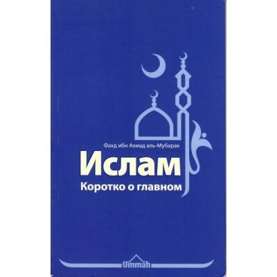 Ислам. Коротко о главном
