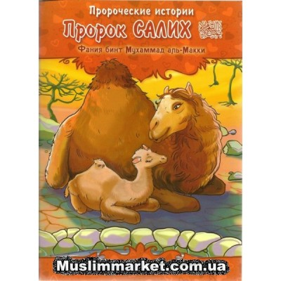Пророческие истории. Пророк Салих