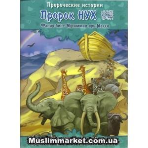 Пророческие истории. Пророк Нух
