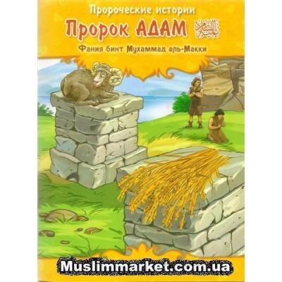 Пророческие истории. Пророк Адам